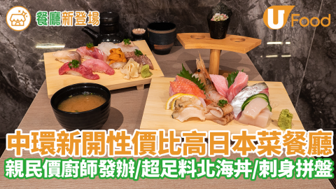 最平$380食到Omakase!中環新開性價比高日本菜餐廳雲壽司 親民價廚師發辦/超足料北海海鮮丼/刺身/壽司拼盤