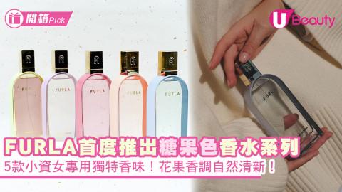 FURLA首度推出糖果色香水系列!夢幻玻璃瓶身!5款花果香調自然清新!