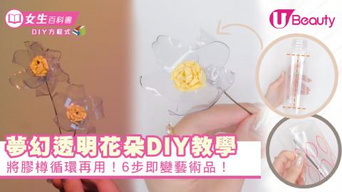 夢幻透明花朵DIY教學!將膠樽循環再用!6步即變藝術品!