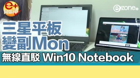 【e+同你試】Samsung 平板極速變電腦副屏幕  Dual Mon 工作更方便