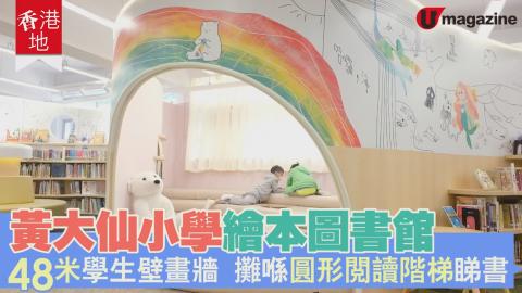 【香港地】黃大仙小學繪本圖書館    48米學生壁畫牆  攤喺圓形閱讀階梯睇書