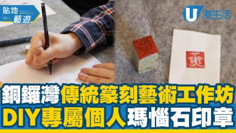 【銅鑼灣好去處】銅鑼灣傳統篆刻藝術工作坊 DIY專屬個人瑪惱石印章
