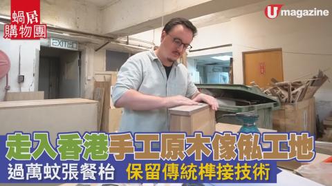 【蝸居購物團】走入香港手工原木傢俬工地  過萬蚊張餐枱 保留傳統榫接技術