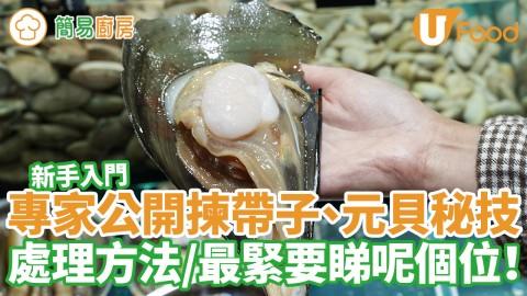 外殼大不代表柱肉厚!海鮮專員公開揀靚帶子、元貝方法/處理方法