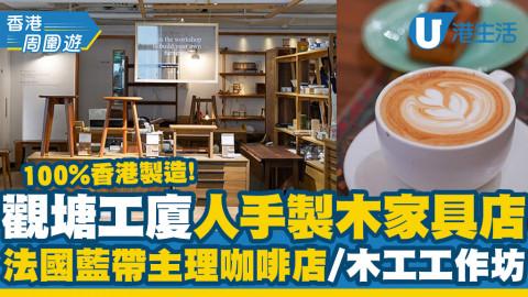 【觀塘好去處】觀塘工廈人手製木家具店 100%香港製造!法國藍帶主理咖啡店/木工工作坊