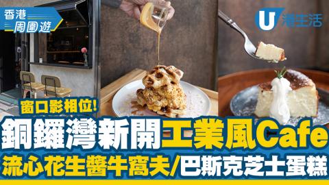 【銅鑼灣美食】銅鑼灣新開工業風Cafe 窗口影相位!流心花生醬牛窩夫/巴斯克芝士蛋糕
