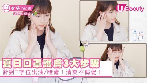 夏日口罩護膚3大步驟!針對T字位出油/暗瘡!清爽不侷促!