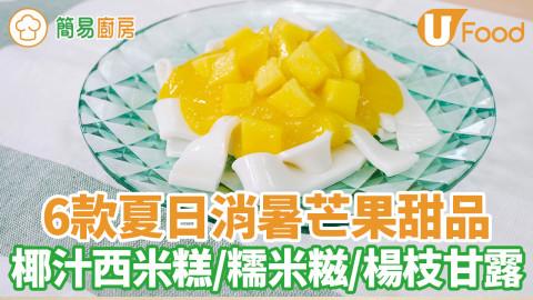 6款夏日消暑芒果甜品食譜合集 芒果椰汁西米糕/糯米糍/楊枝甘露/椰汁糕