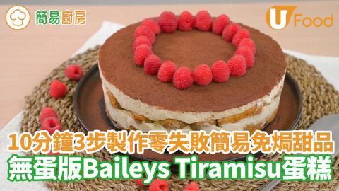 10分鐘3步製作零失敗簡易免焗甜品 無蛋版Baileys Tiramisu蛋糕
