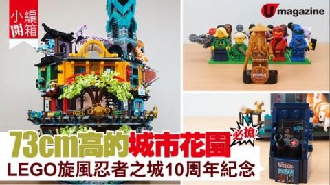 【小編開箱】必搶!73cm高的城市花園 LEGO旋風忍者之城10周年紀念