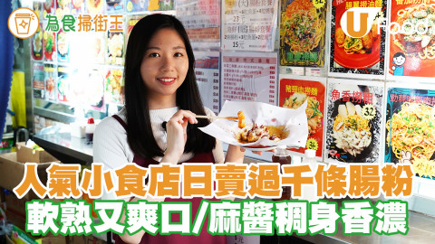 沙田人氣小食店日賣過千條腸粉 食落軟熟又爽口/麻醬稠身香濃