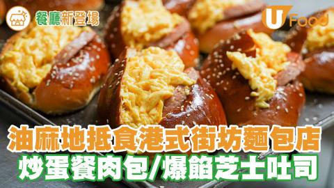 【油麻地美食推介】港式街坊足料麵包鋪嘉多利餅店 $14抵食炒蛋餐肉包/爆餡芝士吐司/台式Q餅包