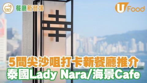 5間尖沙咀海港城打卡新餐廳推介 泰國Lady Nara/Cupping Room海景Cafe/嵜本生吐司/日本居酒屋