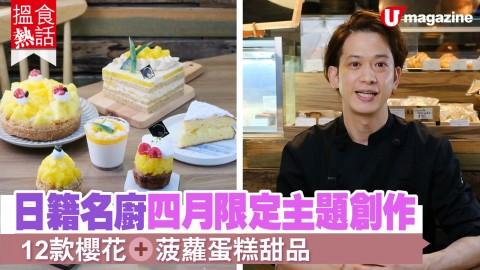 【搵食熱話】日籍名廚四月限定! 櫻花+菠蘿蛋糕甜品