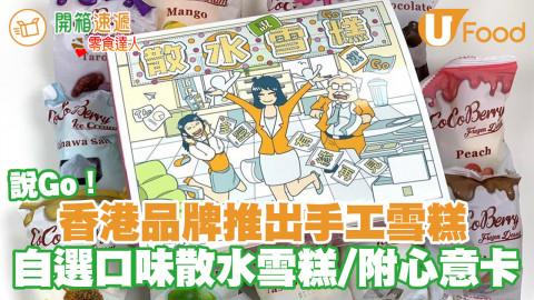 香港自家品牌手工雪糕 Cocoberry ice cream 推出期間限定散水雪糕 「雪糕,說 Go!」