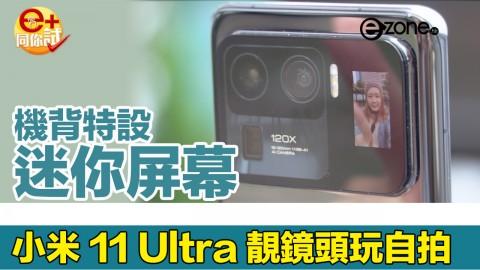 【e+同你試】小米 11 Ultra 超大 CMOS 攝力勁? 外加副屏幕夠有趣