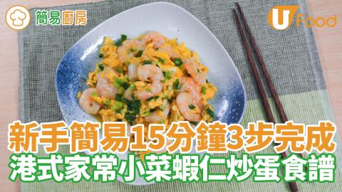 滑蛋秘訣!新手簡易15分鐘3步完成 港式家常小菜蝦仁炒蛋食譜