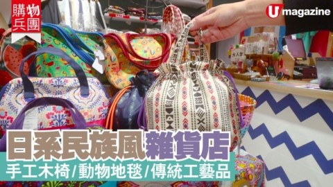【購物兵團】日系民族風雜貨店 手工木椅/動物地毯/傳統工藝品