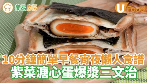 10分鐘簡單早餐宵夜懶人食譜 紫菜溏心蛋爆漿三文治