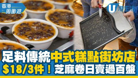【佐敦美食】佐敦足料傳統中式糕點店 為傳承手藝再出山 堅持每日新鮮製!失傳芝麻卷日賣過百盤