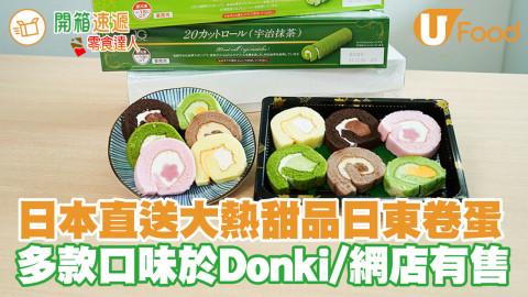 日本直送大熱甜品日東卷蛋 多款口味於Donki/網店有售