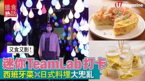 【搵食熱話】Fusion菜!西班牙菜 X日式料理大兜亂  迷你 teamLab 打卡