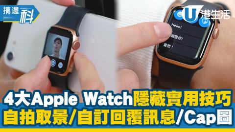 4大Apple Watch隱藏實用小技巧 自拍取景/Cap圖/自訂回覆訊息
