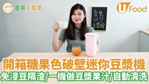 豆漿機推薦!養生破壁迷你豆漿機 多功能製作果汁/濃湯/免隔渣/免磨豆/自動清洗