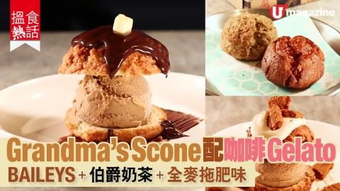 【搵食熱話】4月限定!Grandma's Scone配咖啡Gelato
