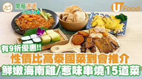 【到會2021】有9折優惠!泰國菜到會網站推CP值高套餐   鮮嫩海南雞/惹味串燒等15道菜