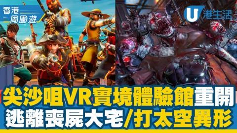 【尖沙咀好去處】Sandbox VR實境體驗館重開!5大原創遊戲/逃離喪屍大宅/打太空異形/槍戰