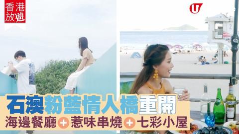 【香港放遊】石澳粉藍情人橋重開 海邊餐廳、惹味串燒、七彩小屋