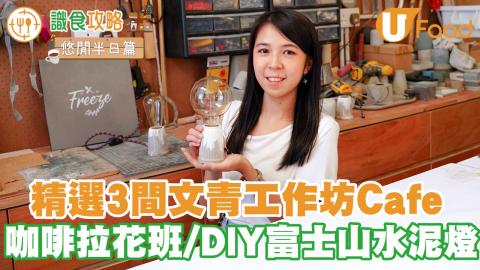 假日好去處!精選香港3間文青工作坊Cafe 3D咖啡拉花/DIY富士山水泥枱燈/插花盆景Workshop