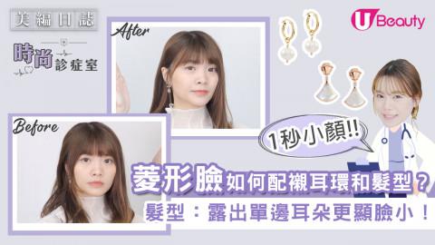 【時尚診症室】菱形臉如何配襯耳環和髮型?露出單邊耳朵更顯臉小!