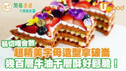 5星酒店師傅主理!精美字母造型拿破崙蛋糕店 易切唔會散/口感酥脆又充滿牛油香