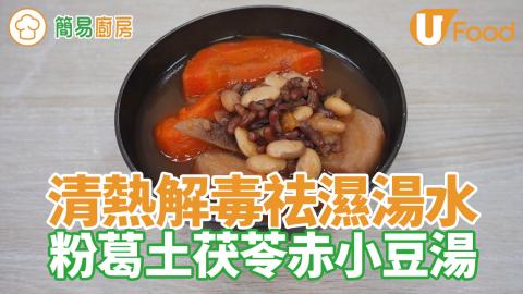 清熱解毒祛濕湯水 粉葛土茯苓赤小豆湯
