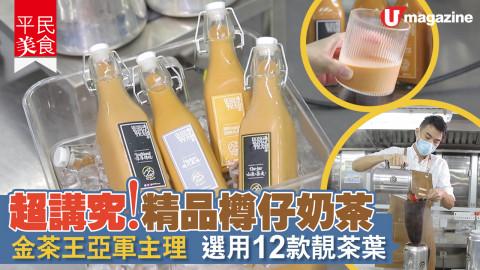 【平民美食】得獎奶茶師 精品樽仔奶茶