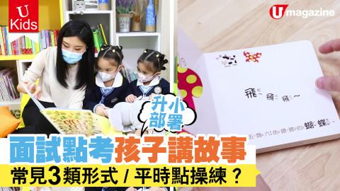 【Ukids】升小部署:面試點考孩子講故事? 常見3類形式/平時點操練?