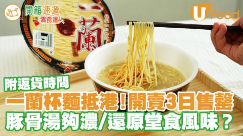 一蘭杯麵登陸香港店!開賣3日已售罄 豚骨湯夠濃/還原堂食風味?