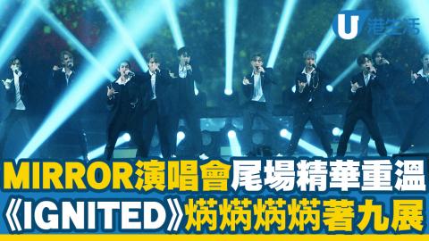【MIRROR演唱會2021】MIRROR演唱會尾場精華重溫 12子跳唱《IGNITED》焫焫焫焫焫焫著九展
