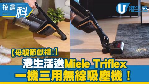 【母親節獻禮】港生活送 Miele Triflex無線吸塵機!