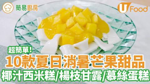 10款夏日消暑芒果甜品食譜合集 芒果椰汁西米糕/糯米糍/楊枝甘露/椰汁糕