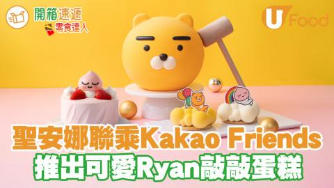 聖安娜聯乘KAKAO FRIENDS!推出首個官方授權Ryan敲敲蛋糕