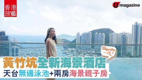 【香港放遊】黃竹坑全新海景酒店 天台無邊際泳池!