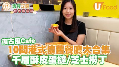 推介10間港式懷舊風味餐廳!千層酥皮蛋撻/芝士撈丁/復古風Cafe