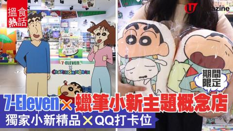 【搵食熱話】期間限定!7-Eleven x 蠟筆小新主題概念店