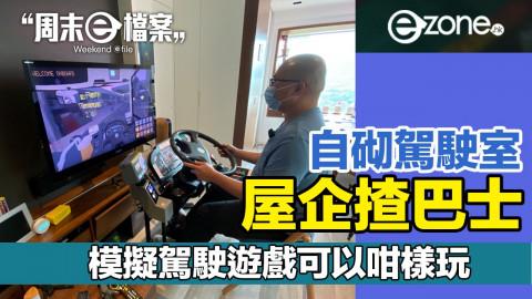 【周末e檔案】巴士迷玩模擬遊戲 真實自建「駕駛室」