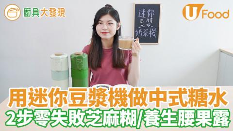 【豆漿機食譜】用迷你豆漿機做中式糖水食譜 芝麻糊/養生腰果露/港式絲滑奶茶