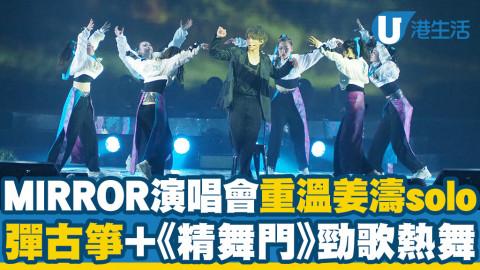 【MIRROR演唱會2021】重溫姜濤Solo《蓮》、《精舞門》、《Master Class》完整版