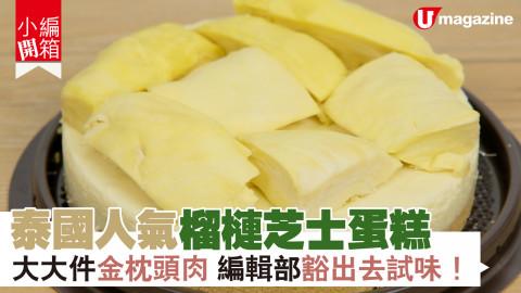 【小編開箱】泰國直送榴槤芝士蛋糕 本地凍肉及食材店少量發售